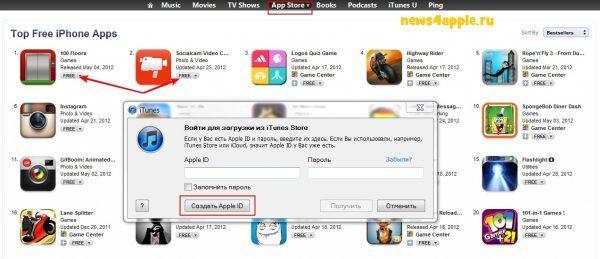 аккаунт в App Store