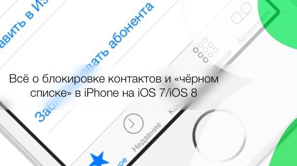 Черный список iOS 7
