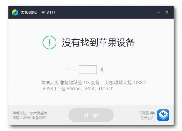 джейлбрейк для iOS 8.1.1