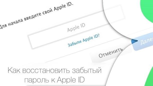 Как восстановить пароль Apple ID