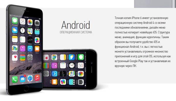iPhone на Android