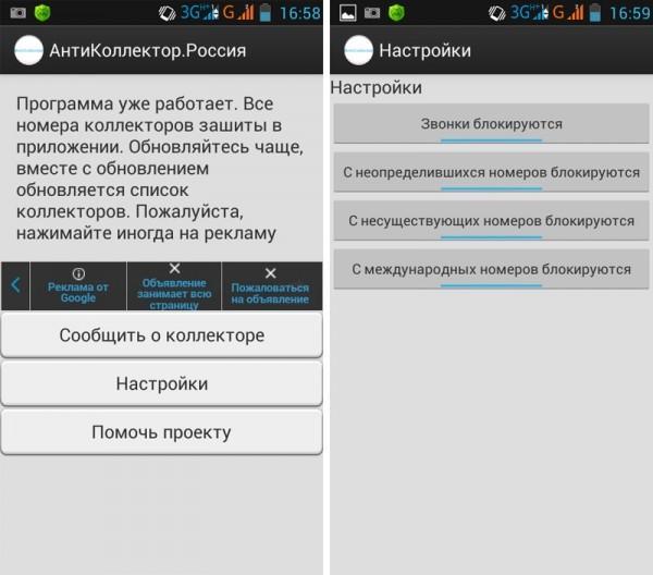 приложение «Антиколлектор»