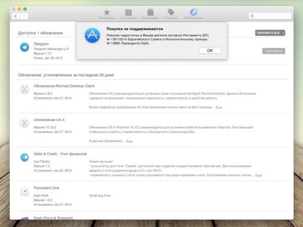 скачивать приложения из App Store