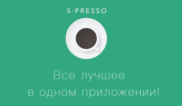 S-Presso