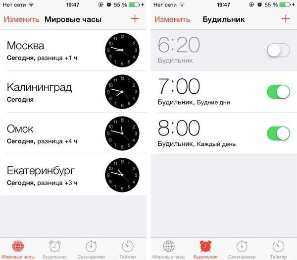Как сменить мелодию будильника