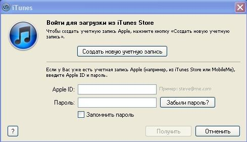 создать аккаунт в App Store