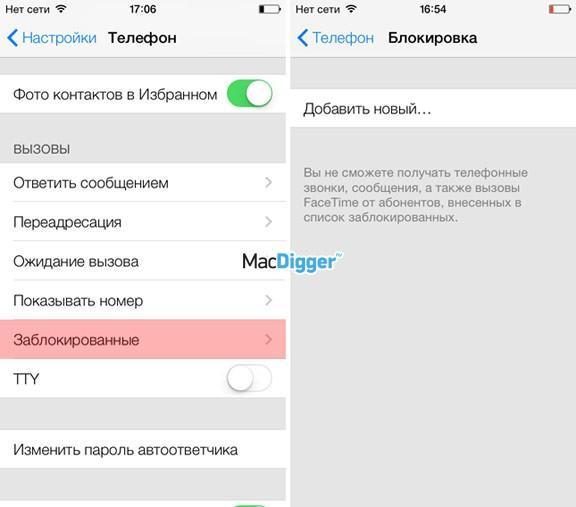 Черный список в iOS 7