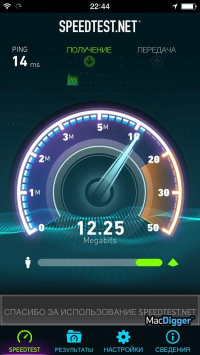 Speedtest 3.1