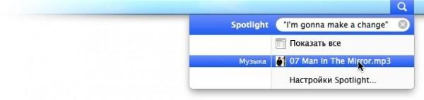 поисковик «макоси» Spotlight