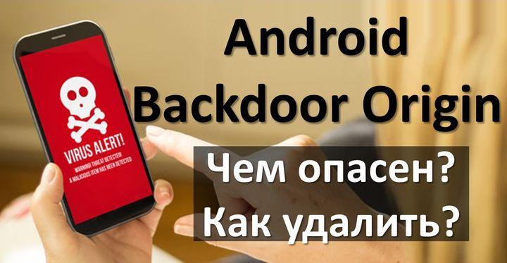 вирус атакует телефоны владельцев счетов в «Сбербанке»