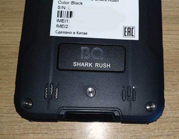BQ Shark Rush