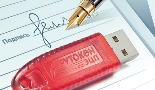 электронная подпись для физического лица