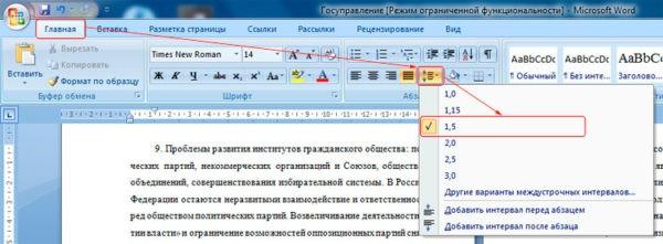 вкладка Главная текстового редактора