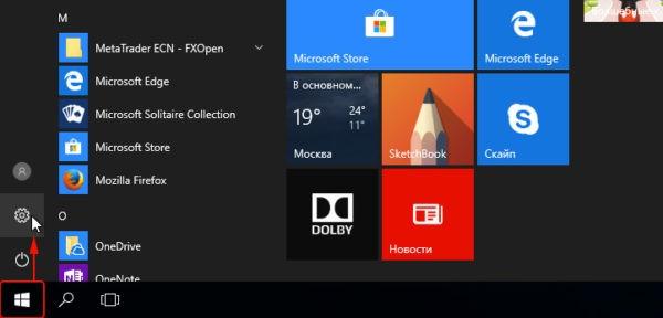 окно настроек параметров Windows