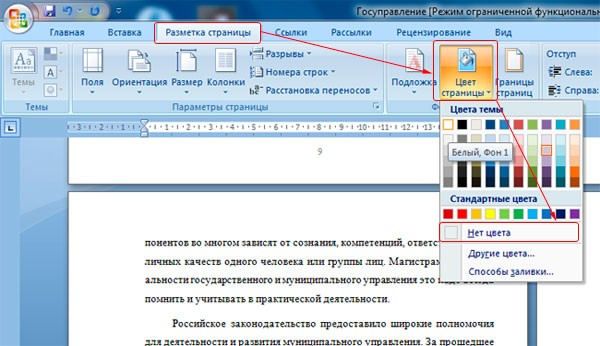 Как убрать фон текста страниц