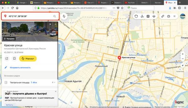 Как ввести координаты в Яндекс-карты